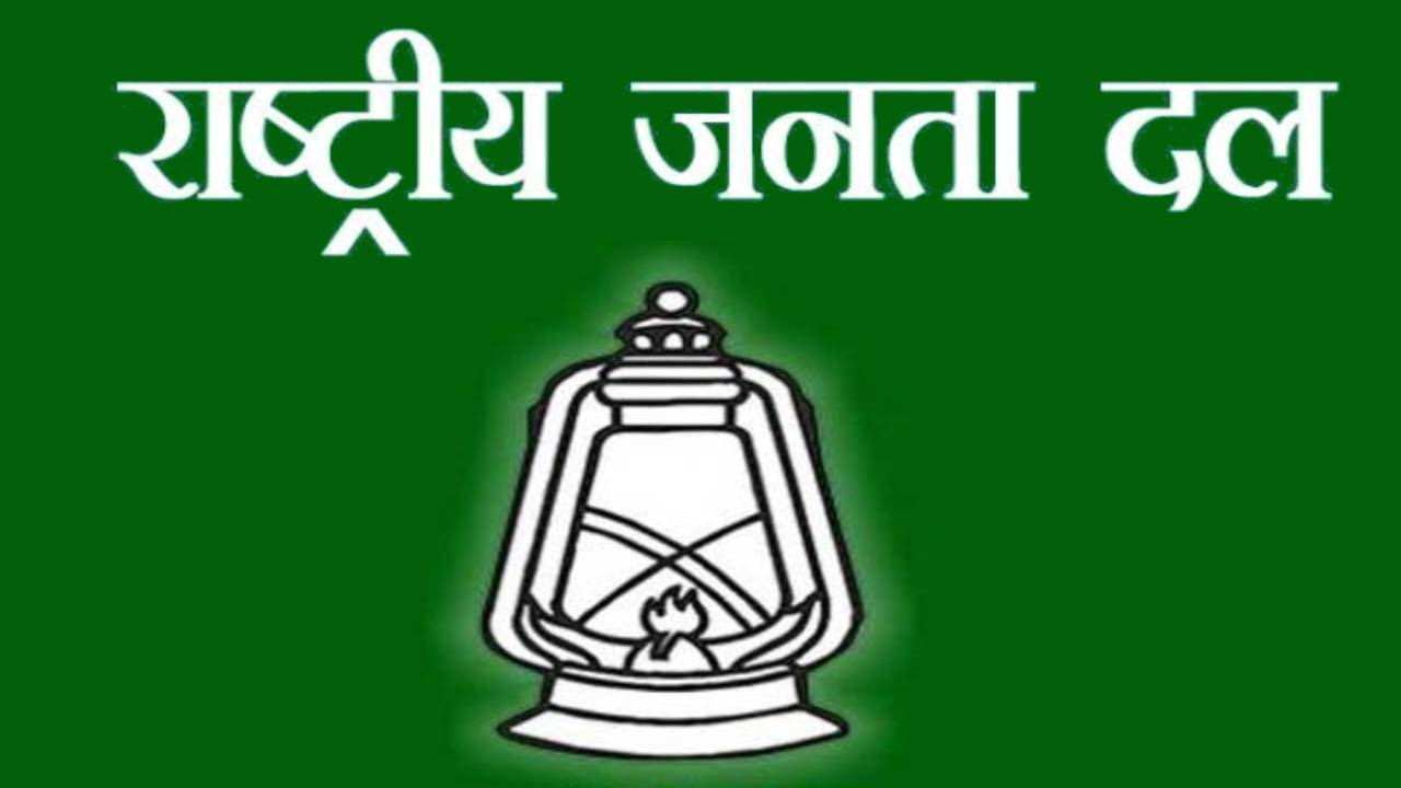 बिहार में RJD ने जारी की जिलाध्यक्षों ...