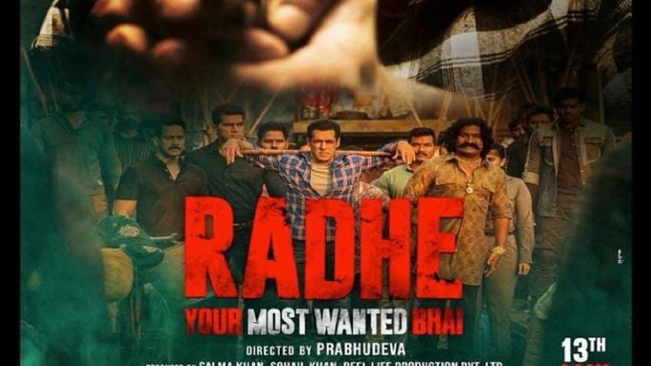 फिल्म 'राधे' सलमान खान के साथ फिल्म में दिशा पाटनी नजर आएंगी